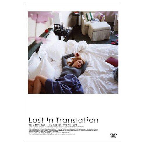 070325 小 ロスト・イン・トランスレーション.jpg