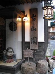 091006  s  Kozankaku entrance.jpg