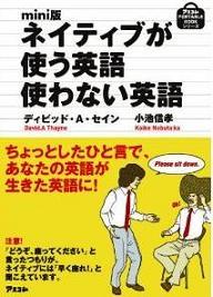 ネイティブが使う英語使わない英語.jpg