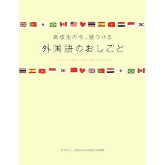 外国語のおしごと.jpg