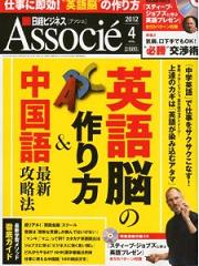 上野陽子 日経ビジネスアソシエ 英語脳表紙s.png