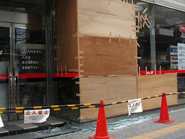 koiblog 1104  s  earthquake.jpg